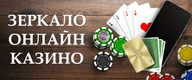 Риобет зеркало - рабочая ссылка для входа в Riobet casino